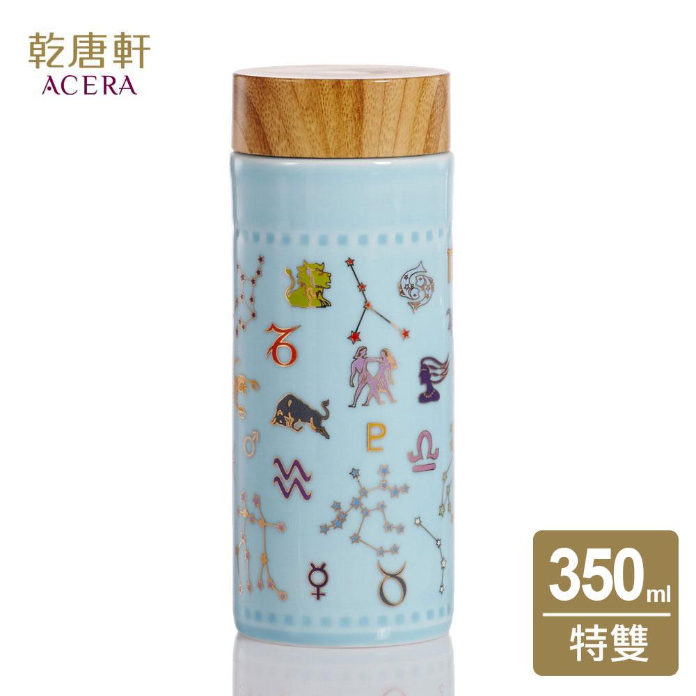 【乾唐軒活瓷】12星座隨身杯 / 大 / 特雙 / 淺水藍貼花 / 仿木紋蓋