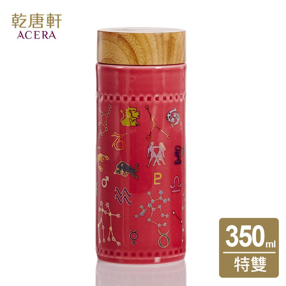 【乾唐軒活瓷】12星座隨身杯 / 大 / 特雙 / 胭脂紅貼花 / 仿木紋蓋