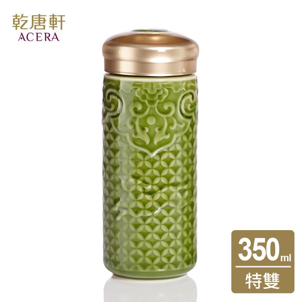 【乾唐軒活瓷】前程似錦隨身杯 / 大 / 特雙 / 綠釉