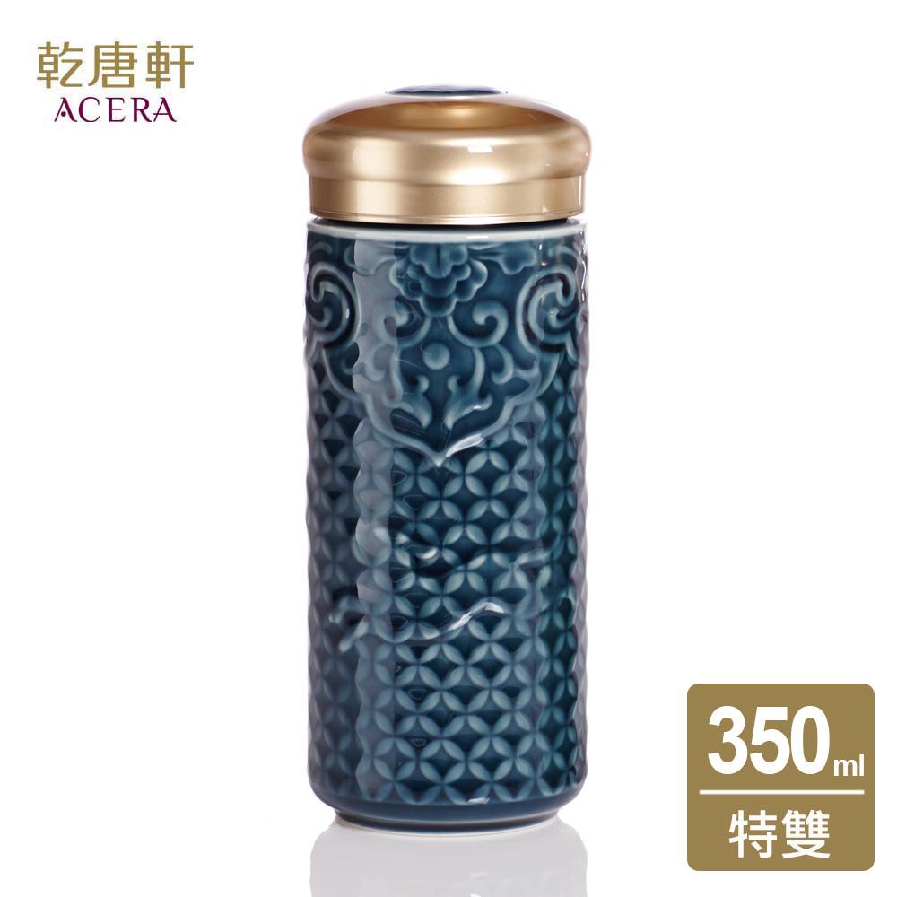 【乾唐軒活瓷】前程似錦隨身杯 / 大 / 特雙 / 礦藍