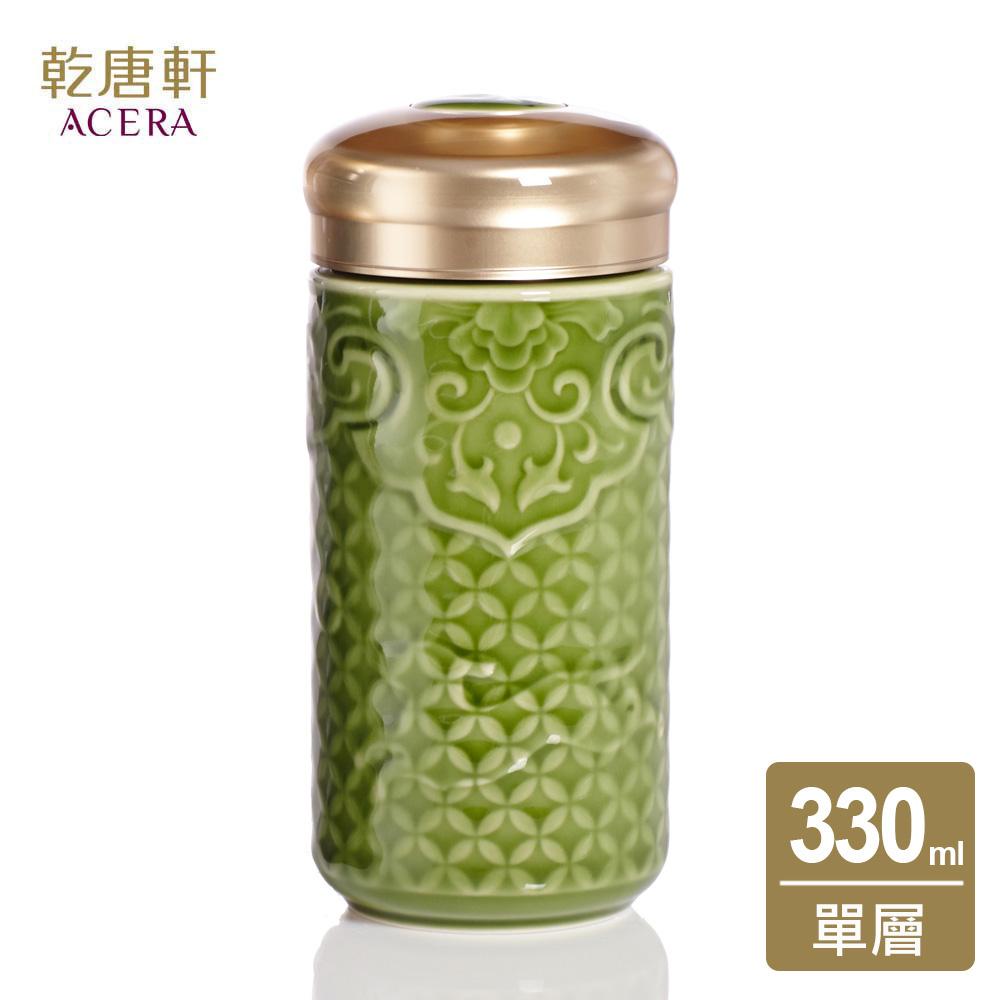 【乾唐軒活瓷】前程似錦隨身杯 / 小 / 單層 / 綠釉
