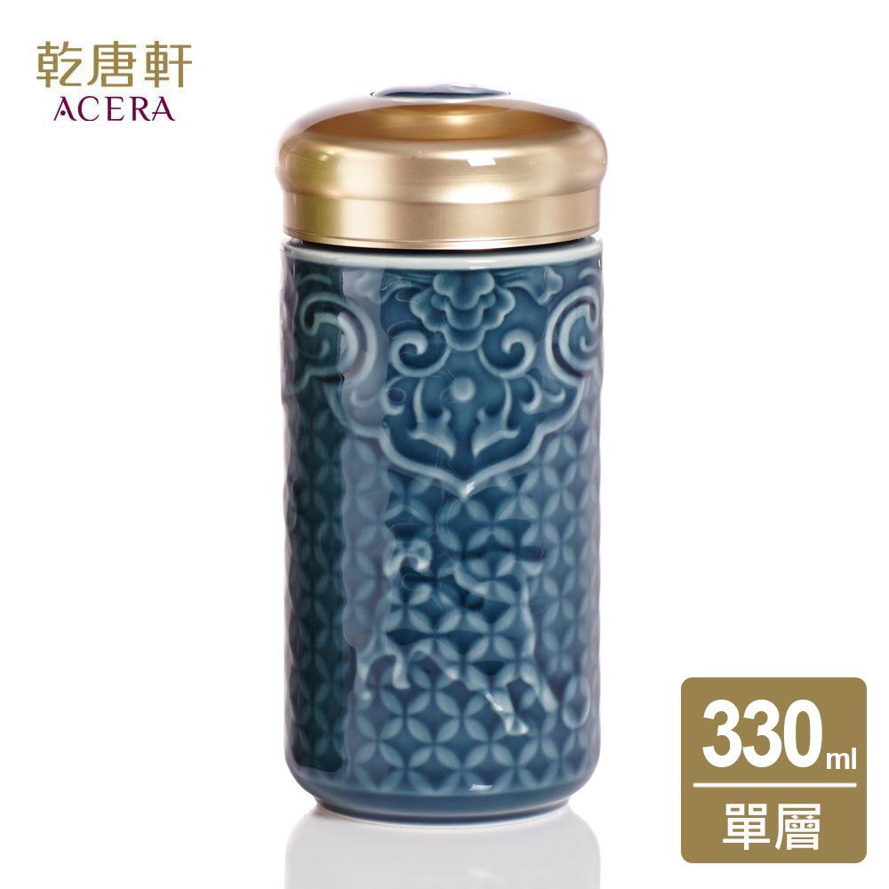 【乾唐軒活瓷】前程似錦隨身杯 / 小 / 單層 / 礦藍