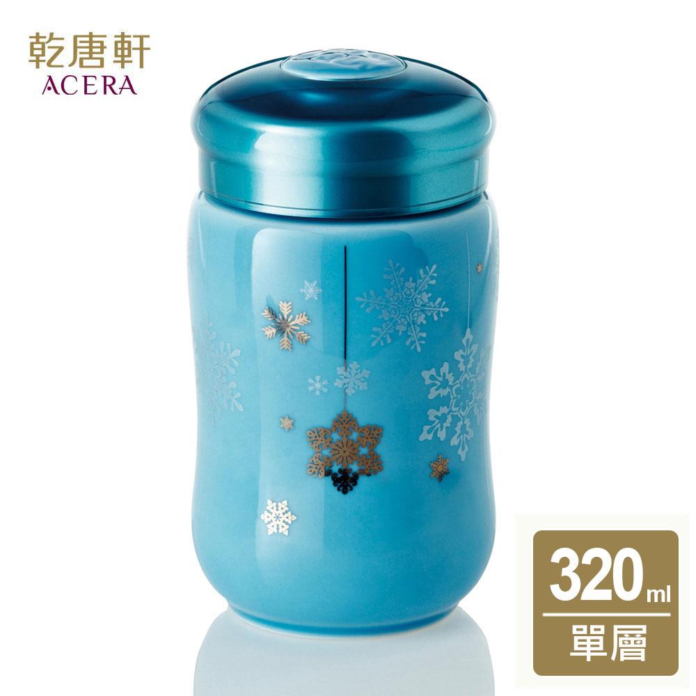 【乾唐軒活瓷】快樂雪花隨身杯 / 小 / 單層 / 海碧貼花
