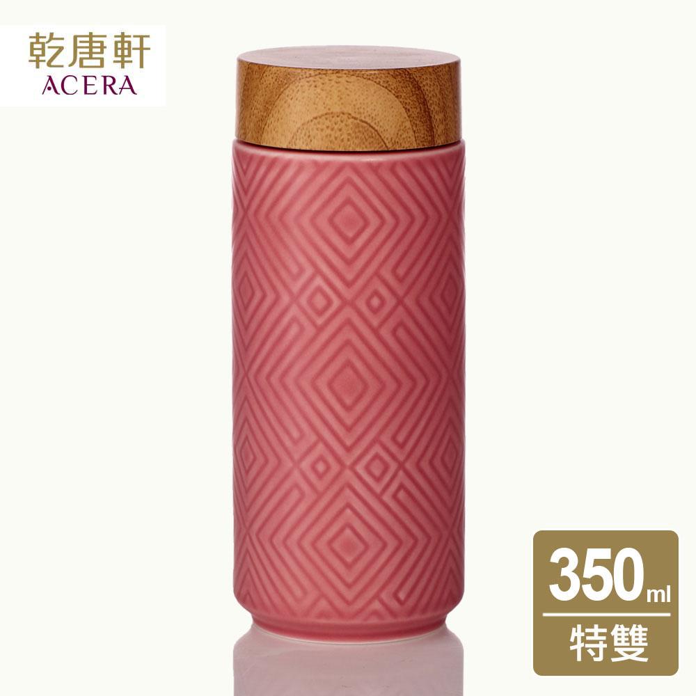 【乾唐軒活瓷】奇蹟隨身杯 / 大 / 特雙 / 無光粉紅 / 仿木紋蓋