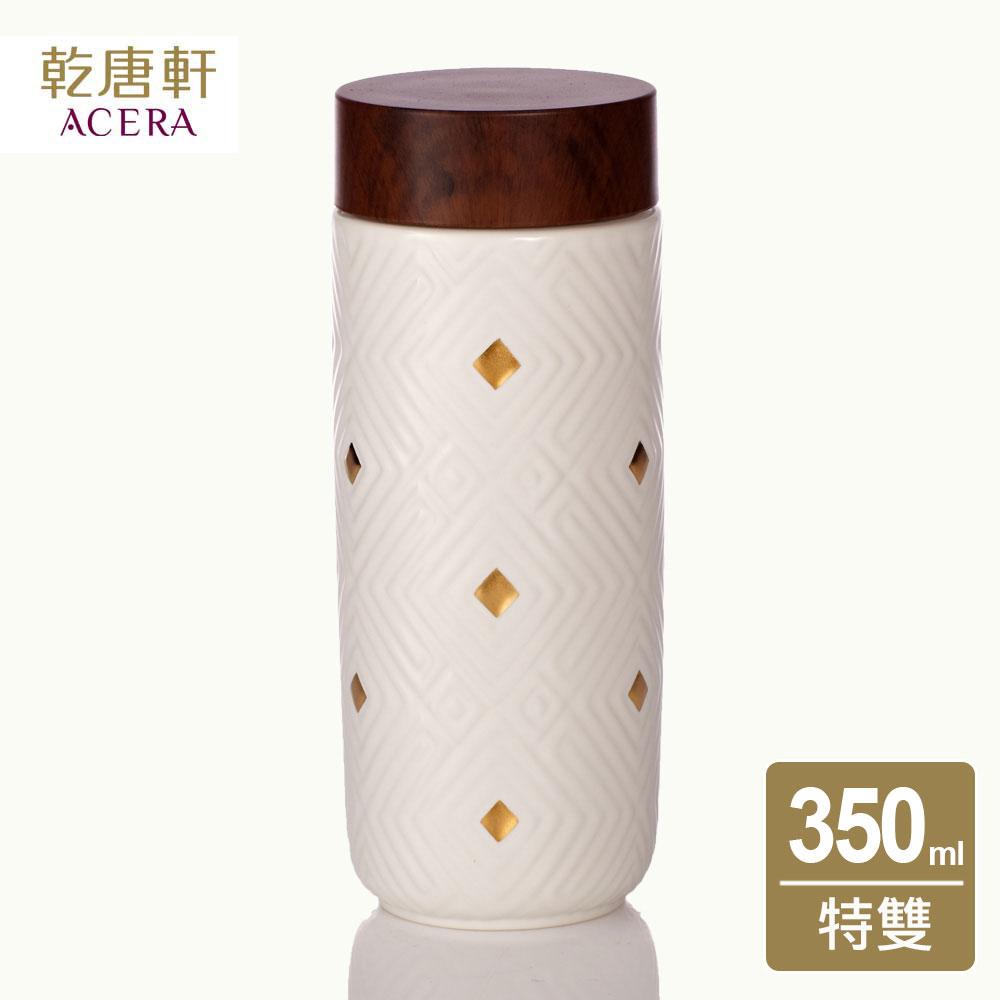 【乾唐軒活瓷】奇蹟隨身杯 / 大 / 特雙 / 白金 / 仿木紋蓋