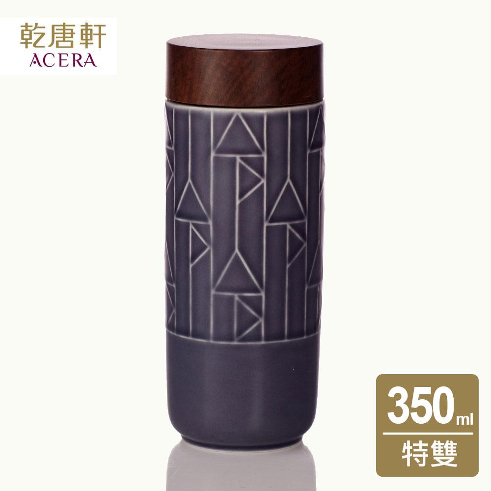 【乾唐軒活瓷】點石成金隨身杯_直紋 / 大 / 特雙 / 灰藍 / 仿木紋蓋