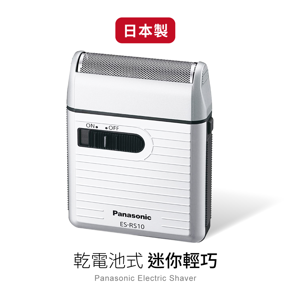 日本Panasonic 攜帶式電動迷你刮鬍刀 ES-RS10-S