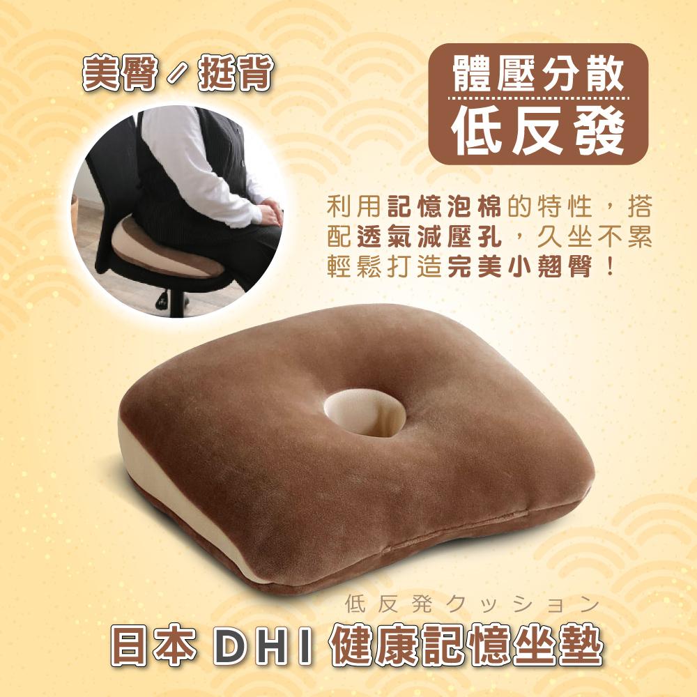 日本DHI 低反發斜型記憶坐墊
