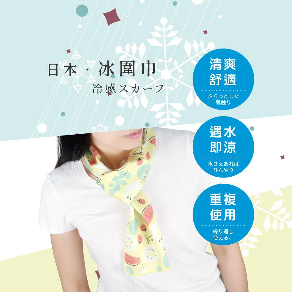 日本AUBE 抗UV降溫涼感巾