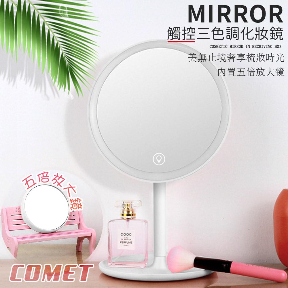 【COMET】三光色LED觸控調亮桌式化妝鏡(TD-020)