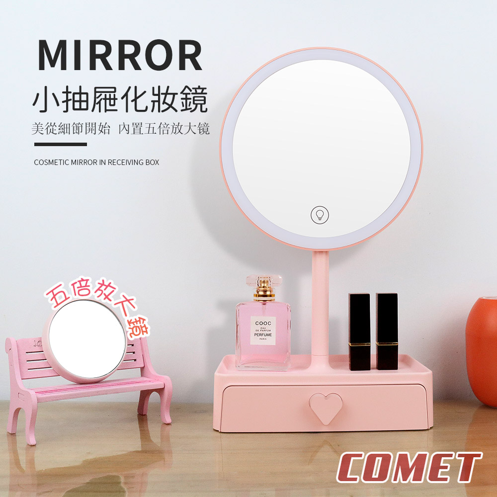 【COMET】三光色LED觸控調亮抽屜化妝鏡(TD-021)