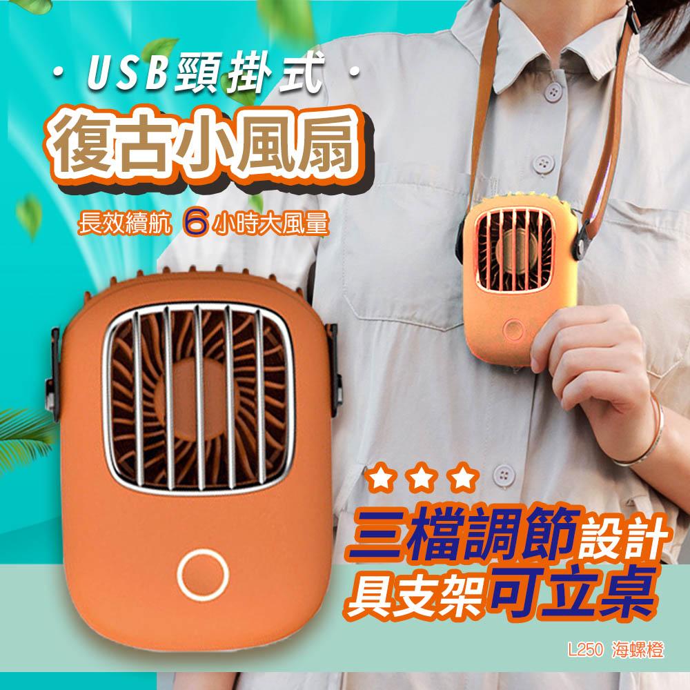 【WIDE VIEW】海螺橙USB頸掛式復古小風扇(L250)