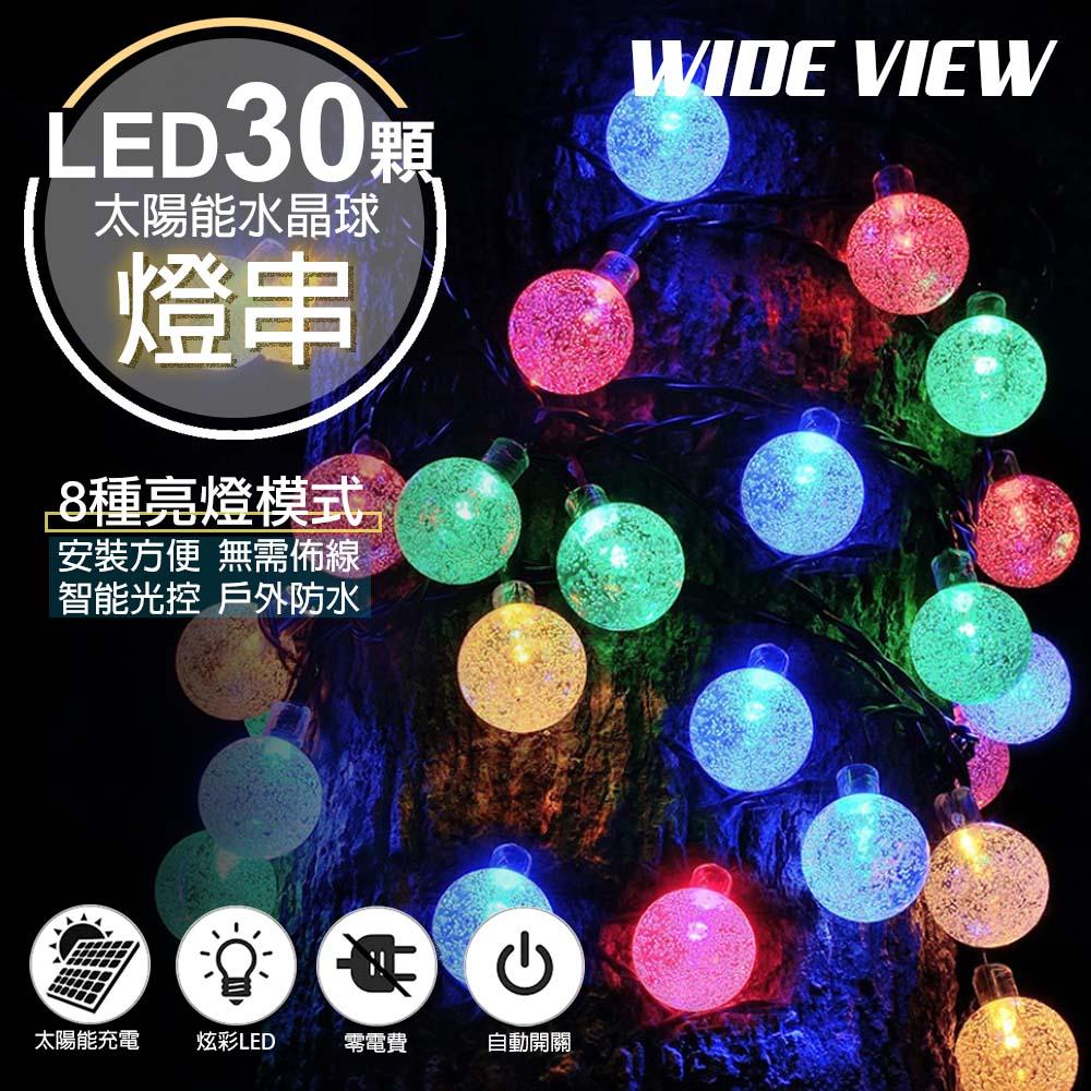 【WIDE VIEW】太陽能防水氣泡球30顆LED裝飾燈組(SL-880)