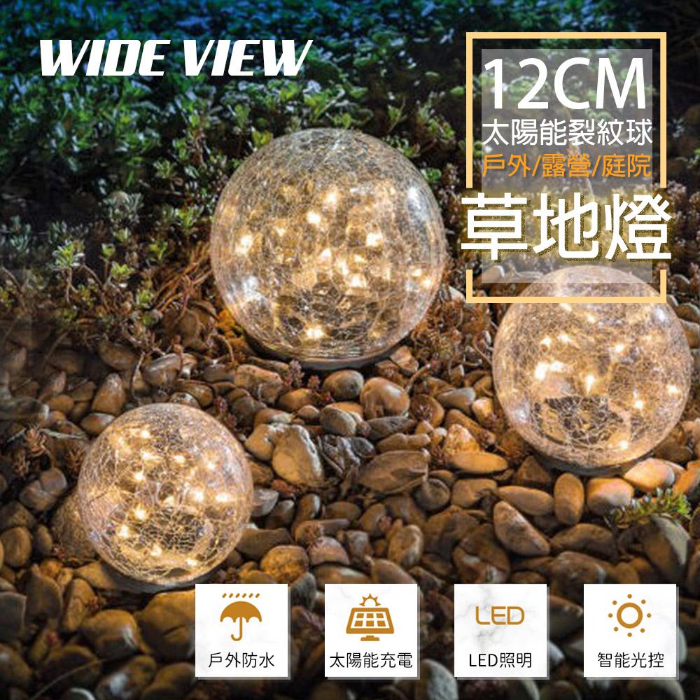 【WIDE VIEW】太陽能星空裂紋球形地埋燈(SND-0548)