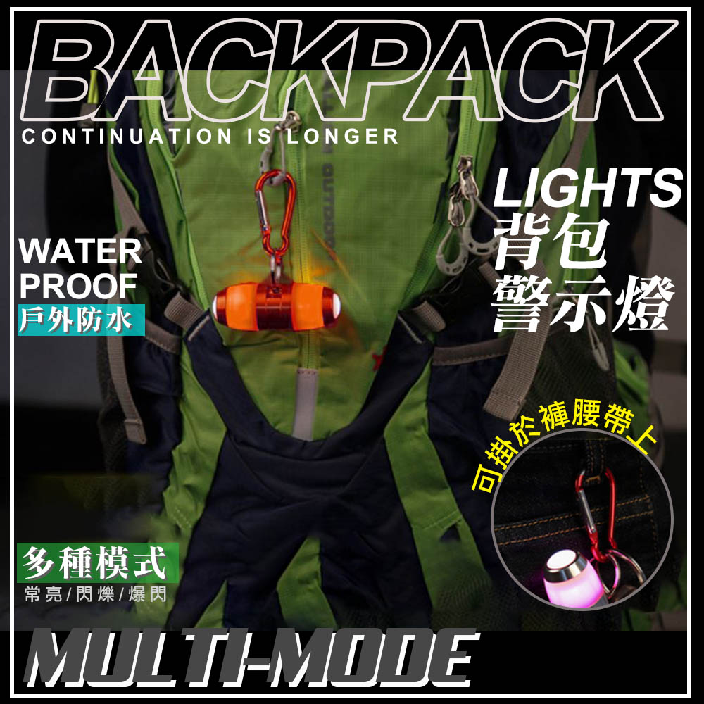 【WIDE VIEW】LED戶外防水背包燈警示燈(B72-4LB)