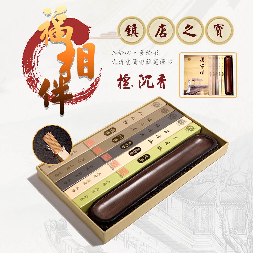 【JINKANG】檀香五味線香帶竹製線香座(DF-002)