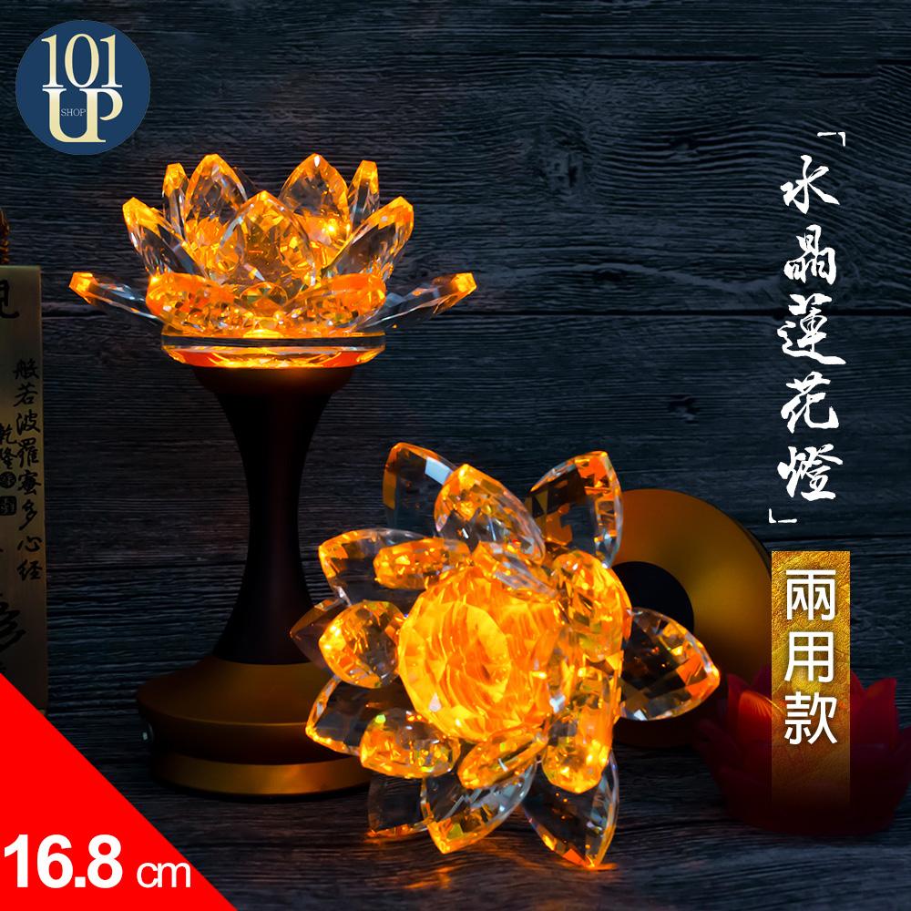 【UP101】16.8cm兩用款水晶蓮花燈一對(D307)