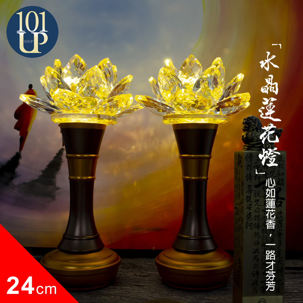 【UP101】24cm水晶蓮花燈一對(D308)
