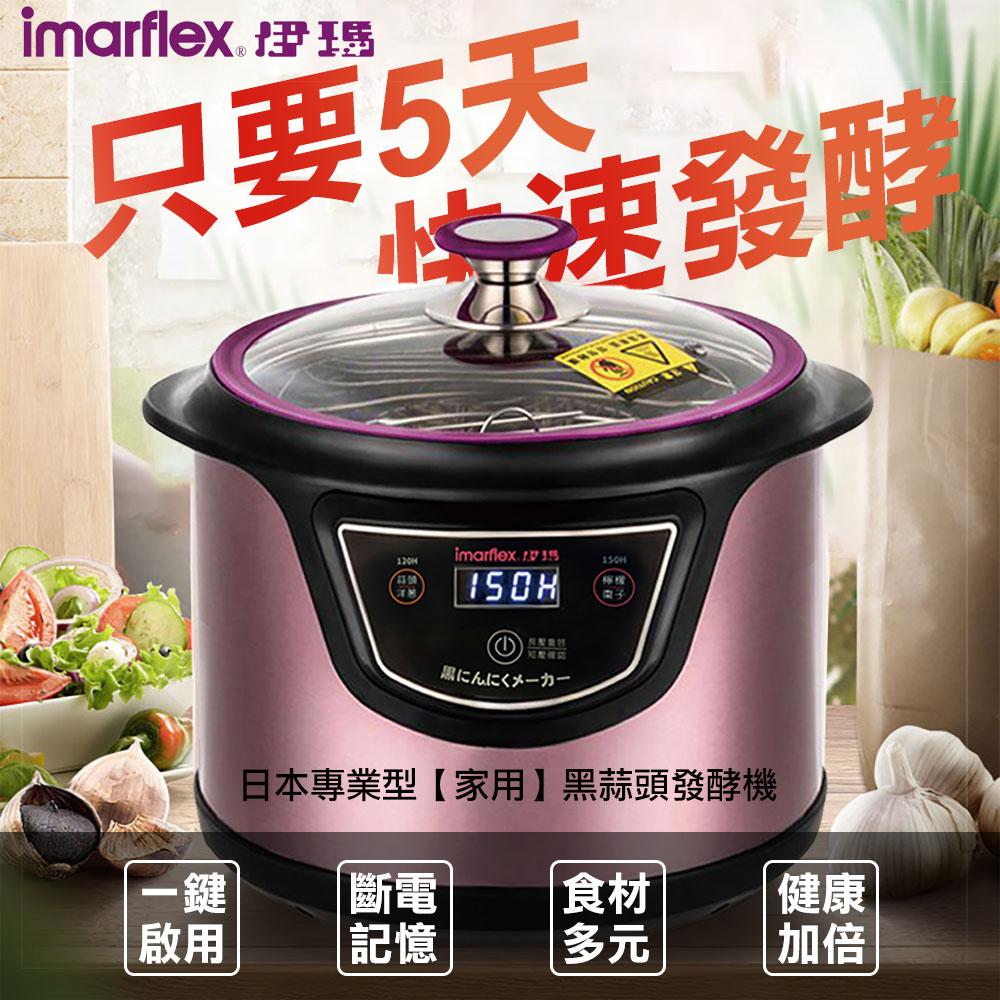 【imarflex】伊瑪健康黑蒜頭發酵機(IGP-102R)