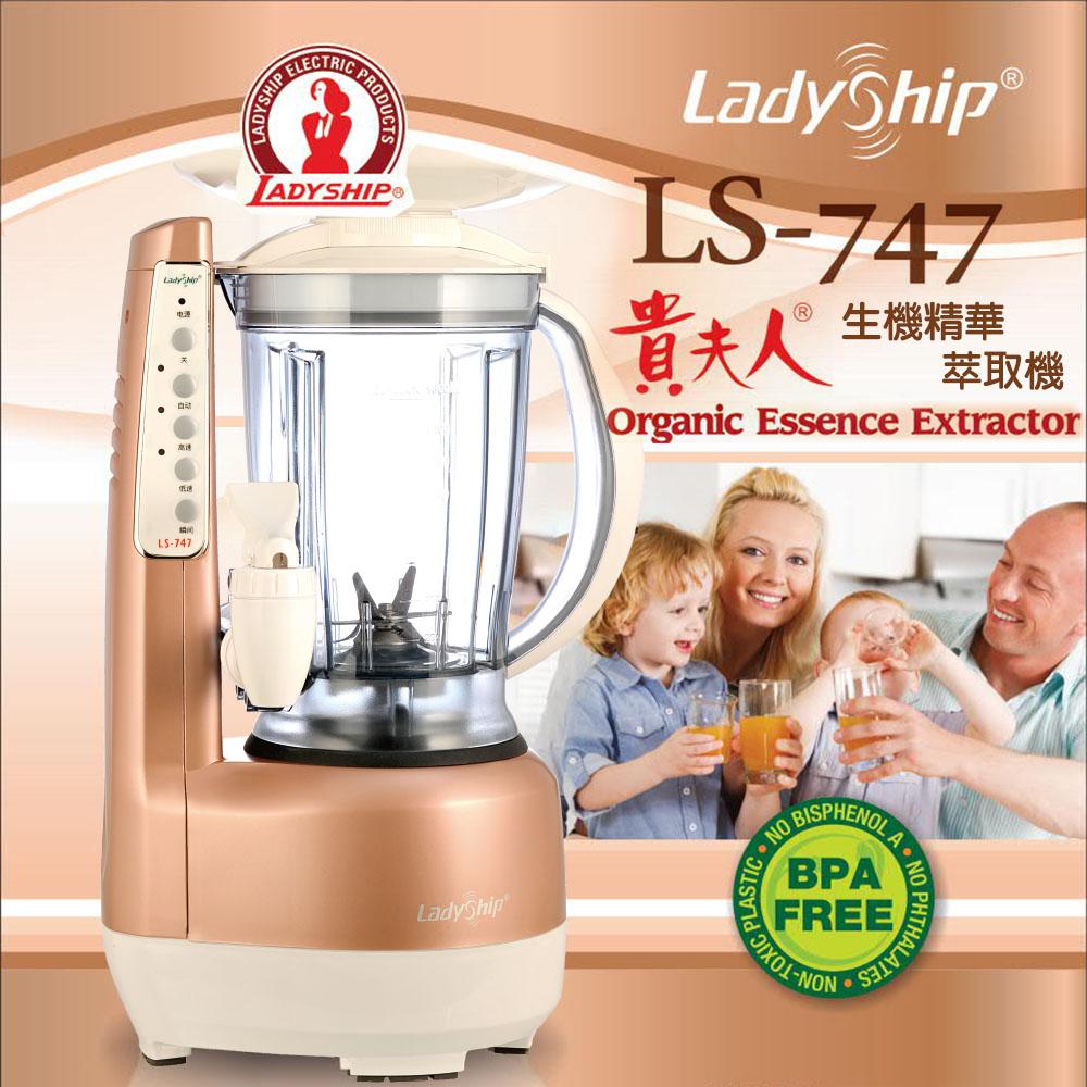 【Ladyship】貴夫人生機精華萃取機(LS-747)