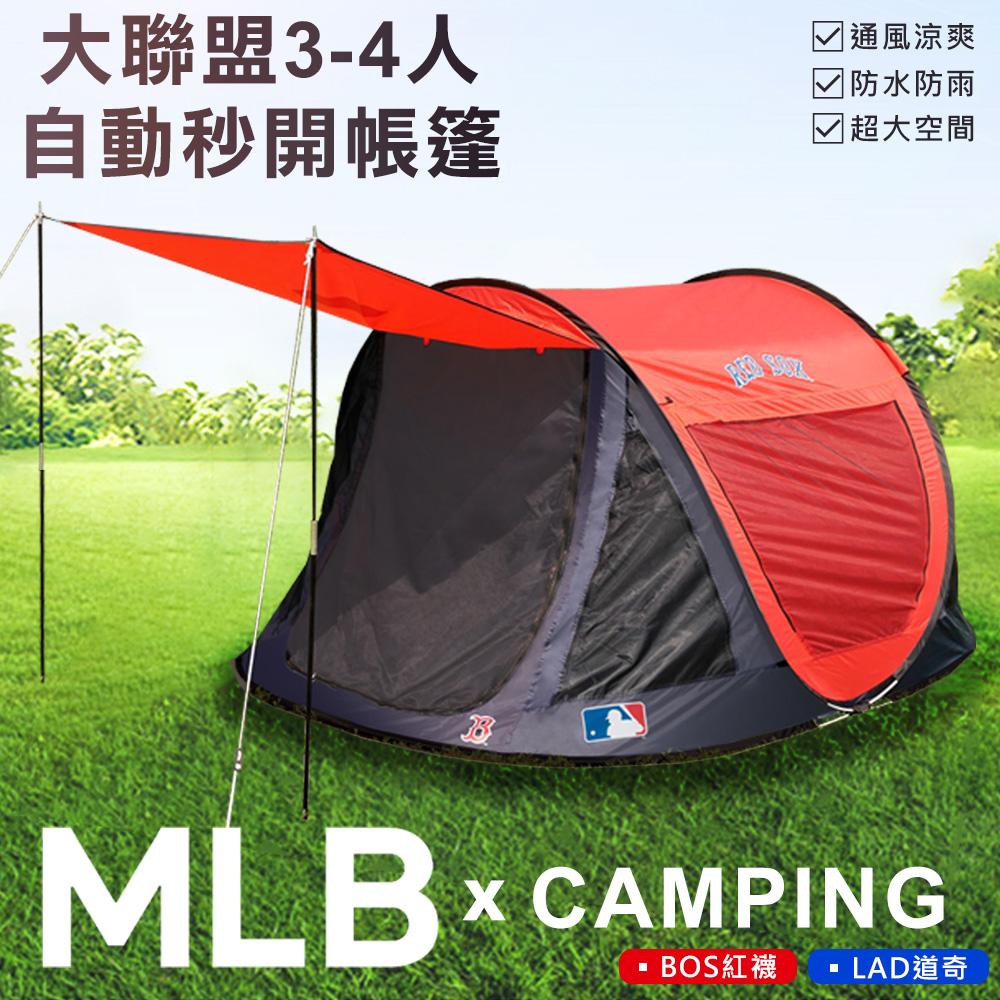 【MLB】大聯盟3-4人自動秒開帳篷-BOS紅襪(K-34BOS)