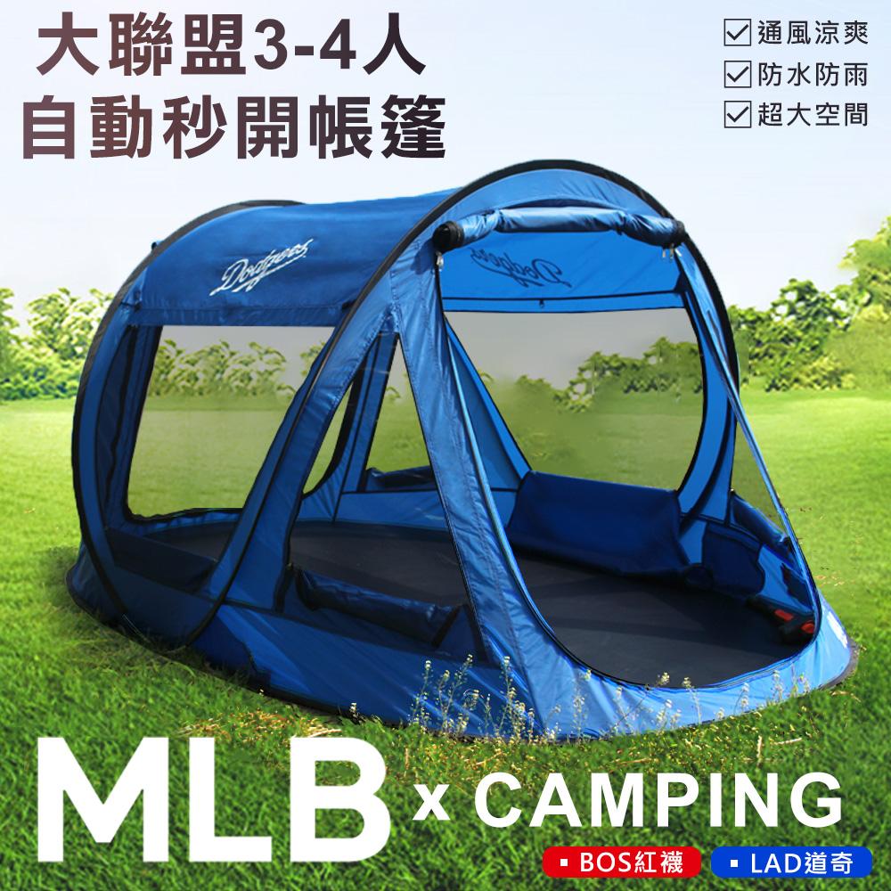 【MLB】大聯盟3-4人自動秒開帳篷-LAD道奇(K-34LAD)
