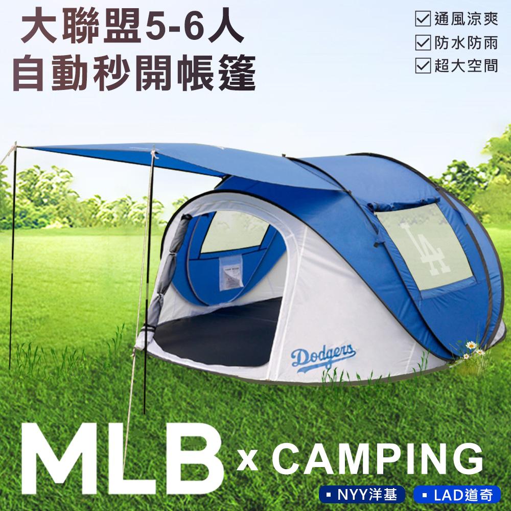 【MLB】大聯盟5-6人自動秒開帳篷-LAD道奇(K-56LAD)