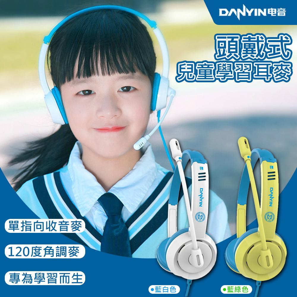 【DANYIN】頭戴式兒童學習耳麥(DT-326)