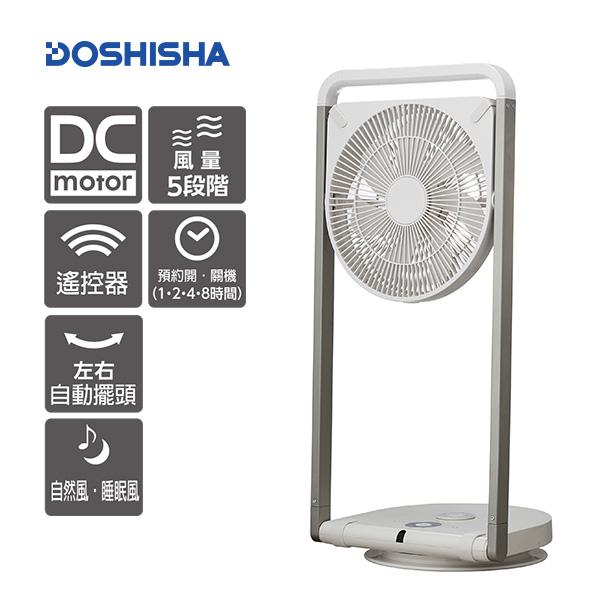 DOSHISHA 摺疊風扇 FLT-253D WH 無伸縮版