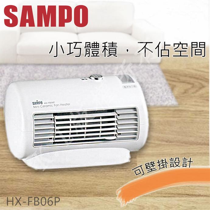 SAMPO聲寶迷你陶瓷電暖器 HX-FB06P