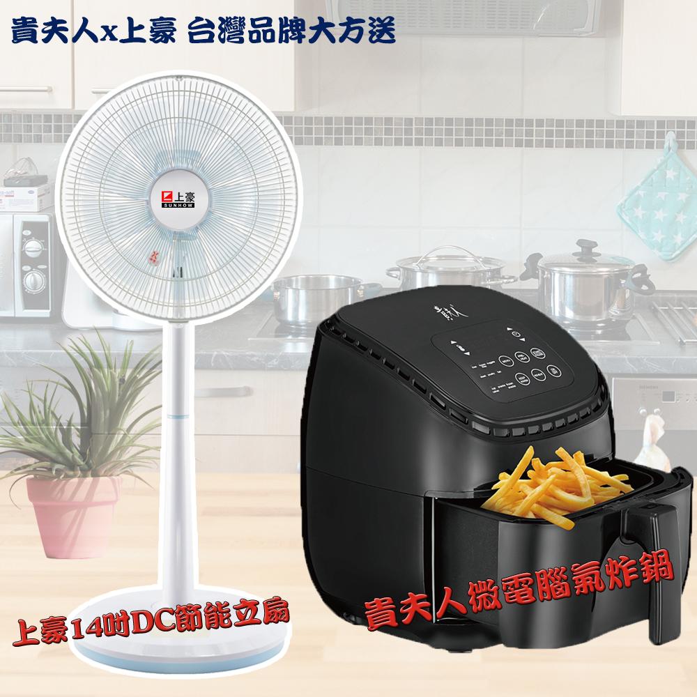 買就送電扇【貴夫人】微電腦料理氣炸鍋 SP-2020+FN-DC147A