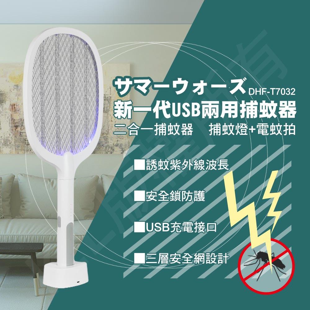 勳風 二合一USB捕蚊拍/捕蚊燈 DHF-T7032