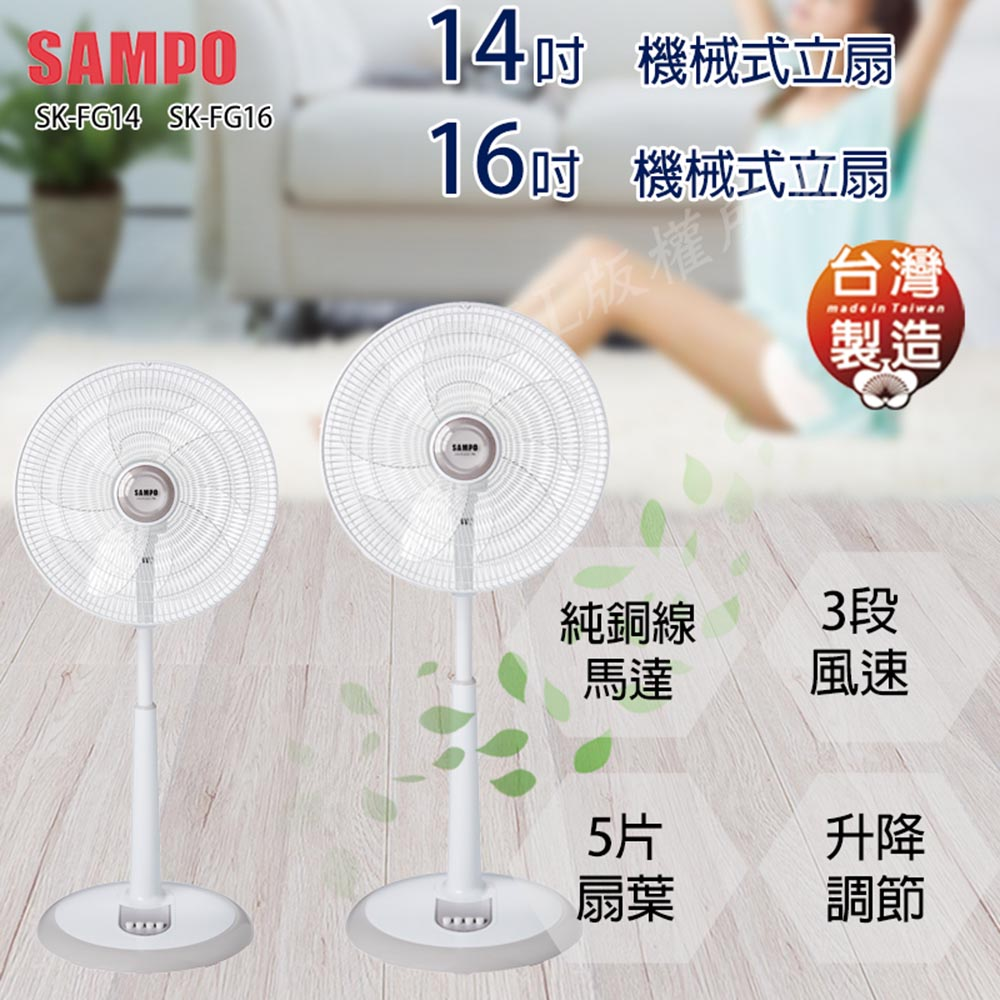 SAMPO聲寶 14吋 3段速機械式電風扇 SK-FG14