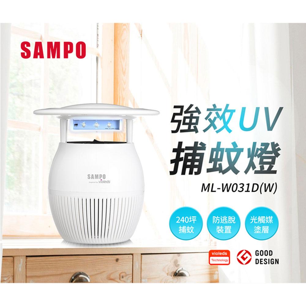 【SAMPO聲寶】 家用型吸入式光觸媒UV捕蚊燈-白 ML-W031D-W