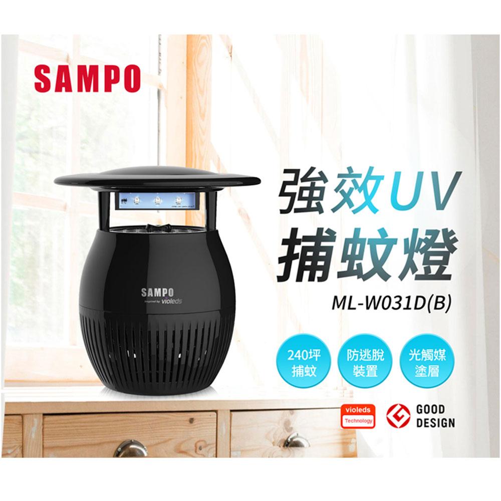 【SAMPO聲寶】 家用型吸入式光觸媒UV捕蚊燈-黑 ML-W031D-B