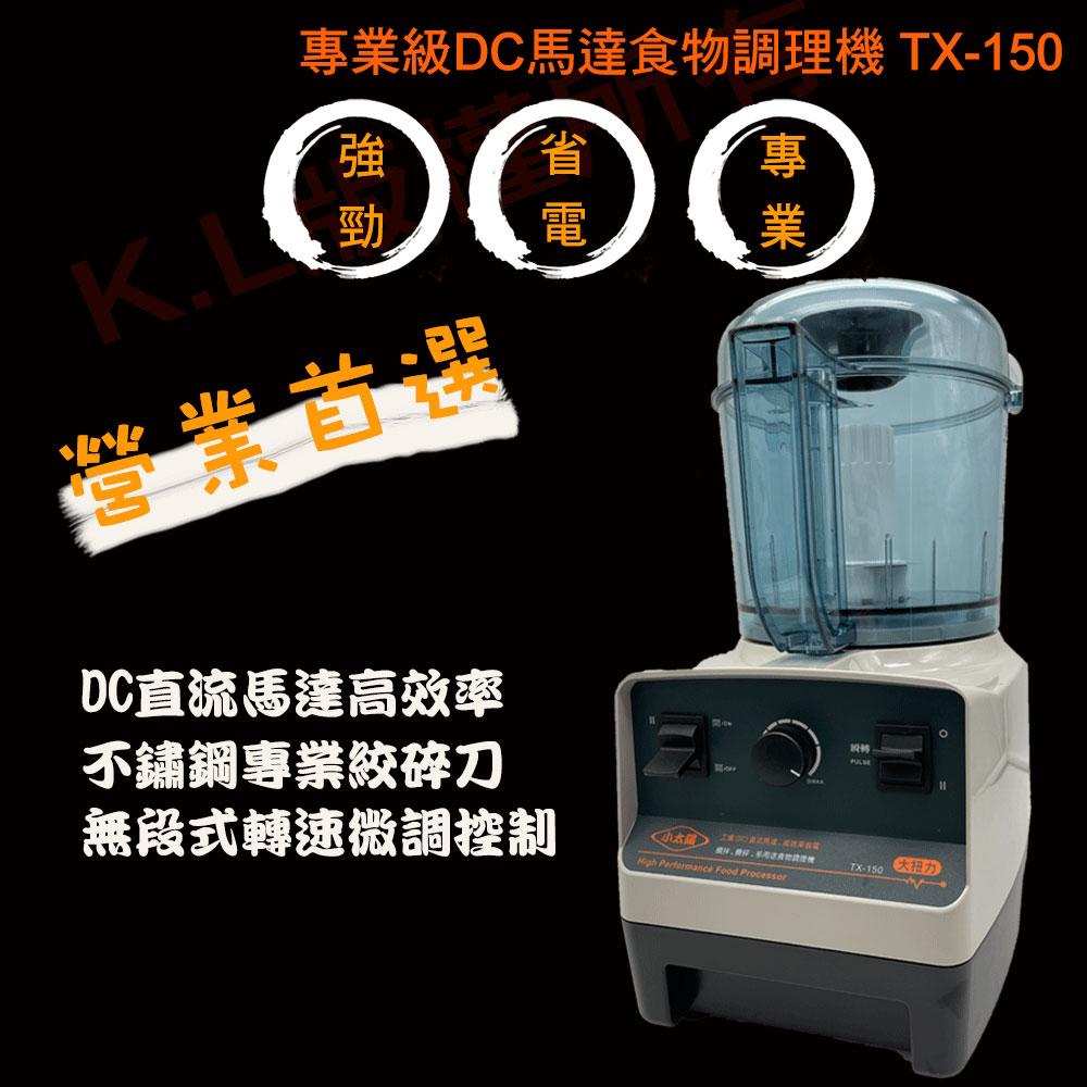 小太陽 專業食物調理機 TX-150