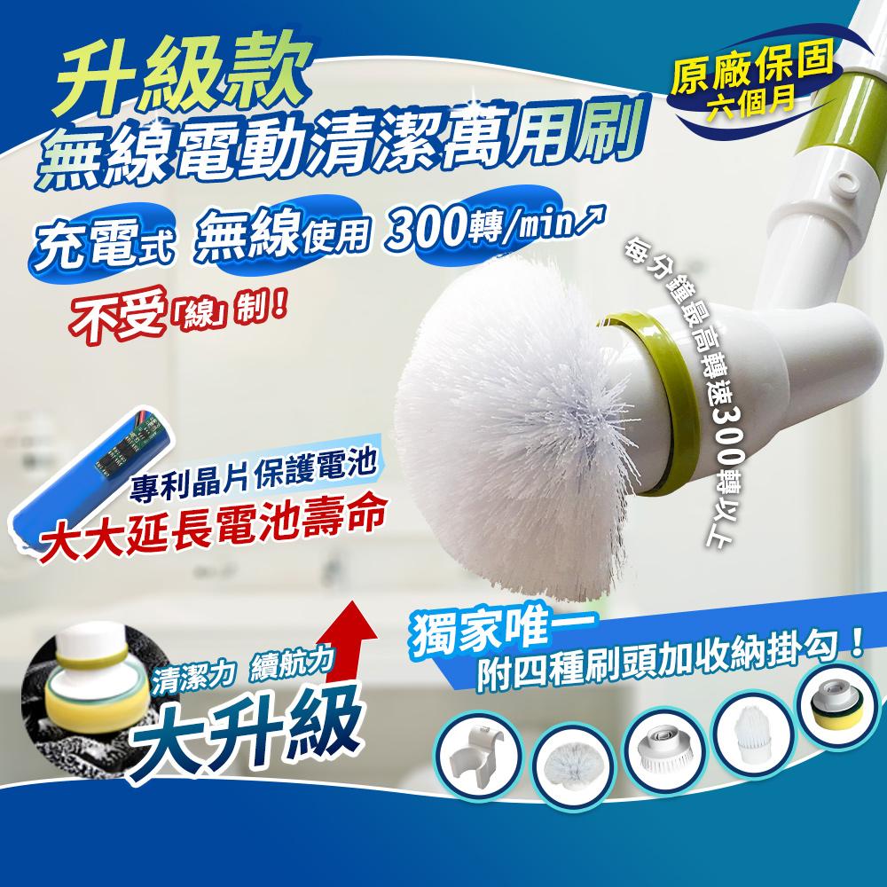 【家適帝】超動能-龍捲風強力無線電動清潔刷套組 (4種刷頭+贈收納掛勾) 1組