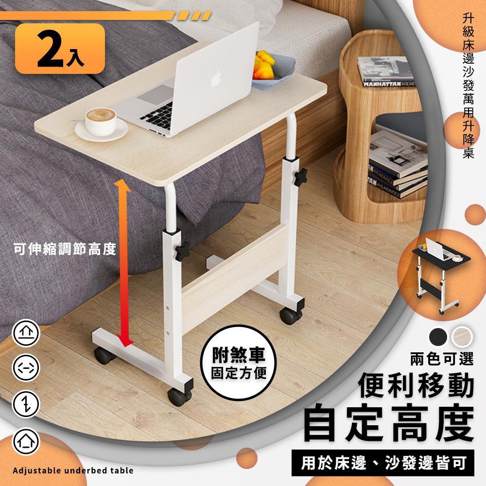 【家適帝】升級床邊沙發萬用升降桌 (高度可調 60~80cm) 2入