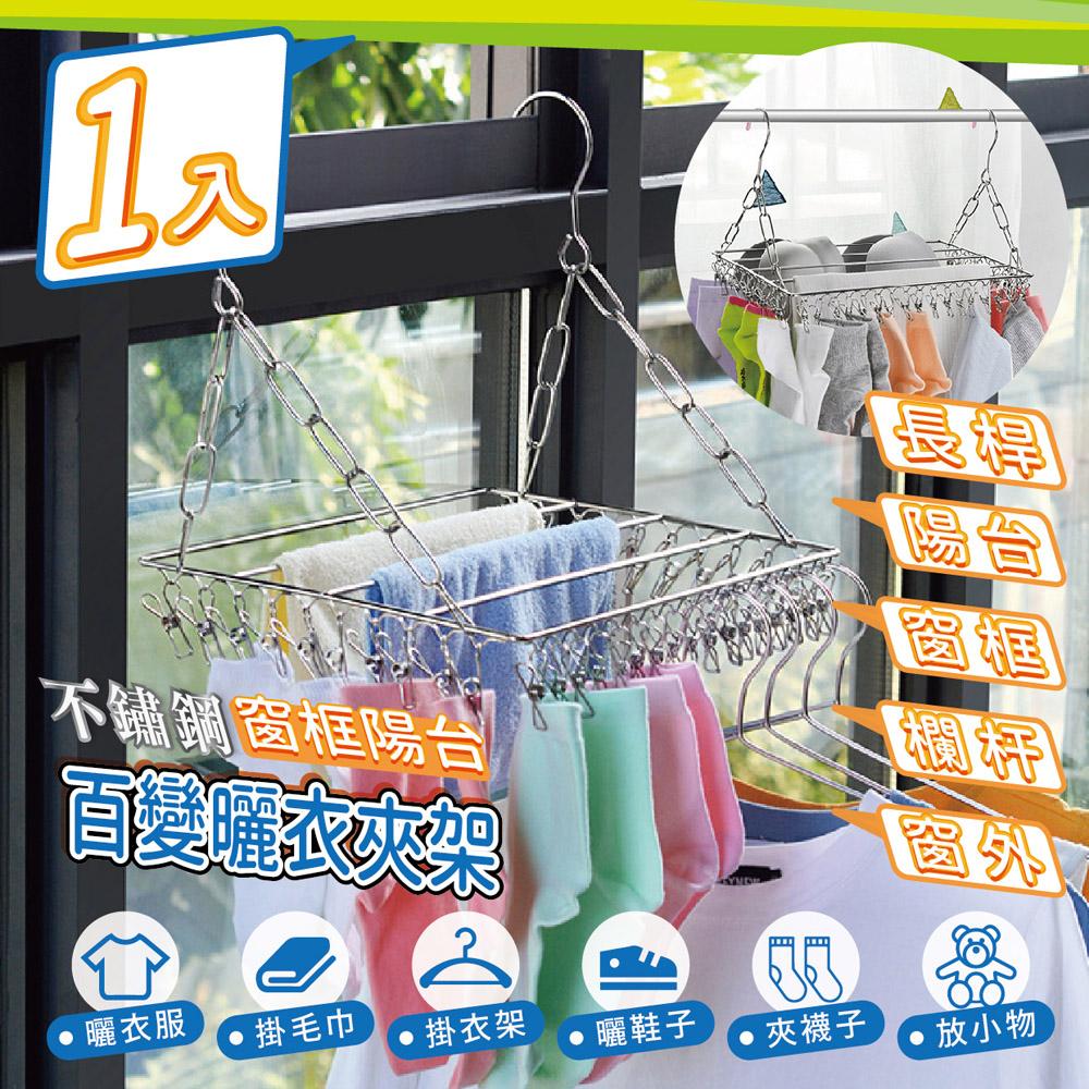 【家適帝】36夾超耐用不鏽鋼曬衣夾 1入