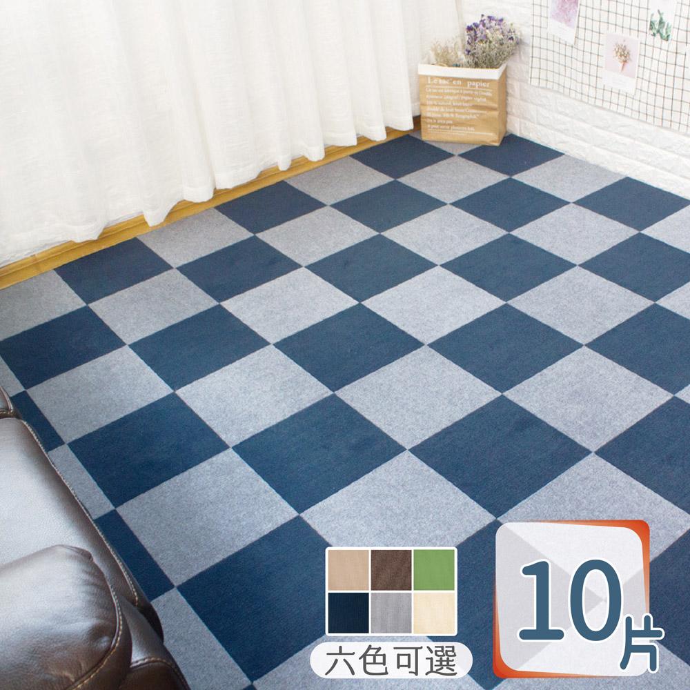 【家適帝】重覆貼無痕靜電防滑地毯(30*30cm/片) 10片
