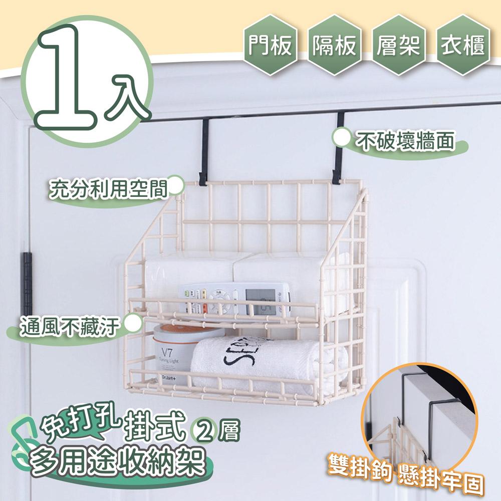 【家適帝】免打孔掛式多用途收納架 1入(2層)
