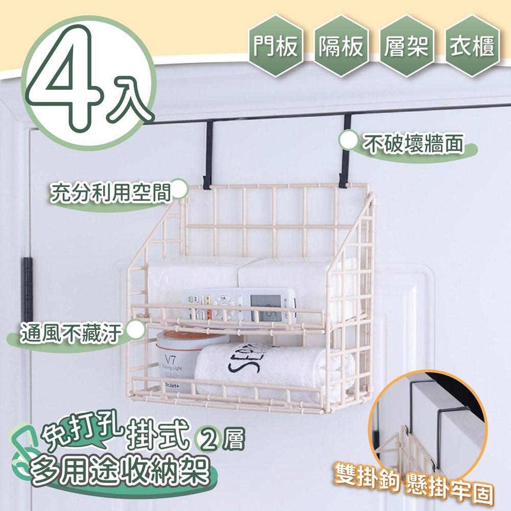 【家適帝】免打孔掛式多用途收納架 4入(2層)