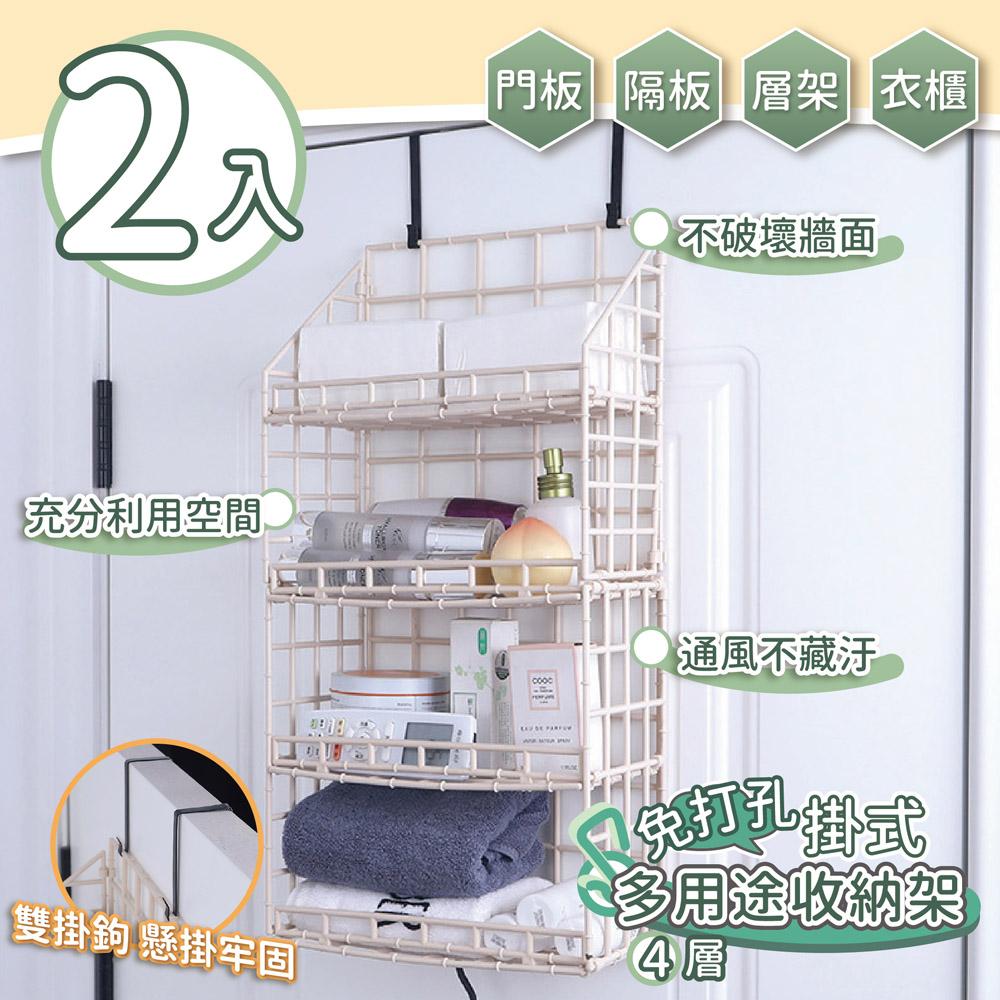 【家適帝】免打孔掛式多用途收納架 2入(4層)
