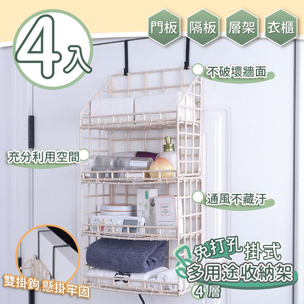 【家適帝】免打孔掛式多用途收納架 4入(4層)