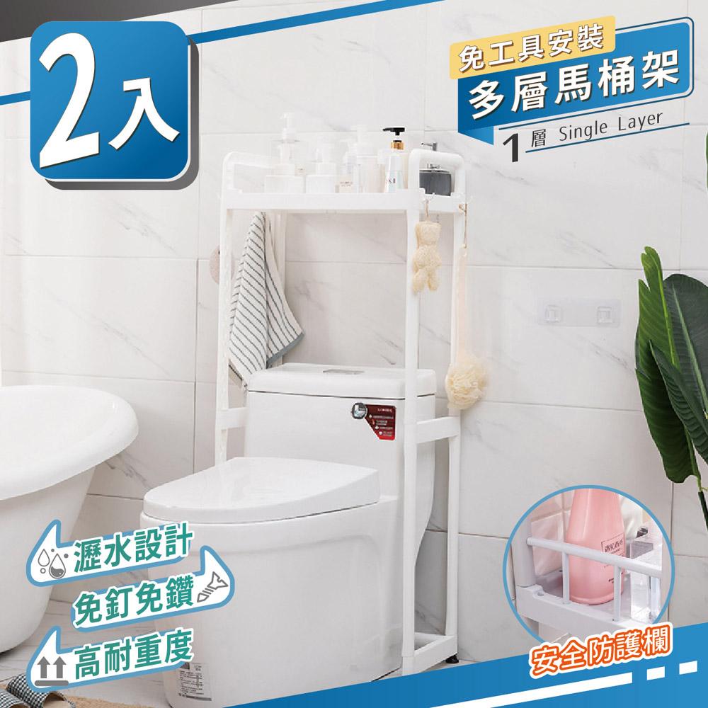 【家適帝】免工具堅固耐用多層馬桶架(一層)2入