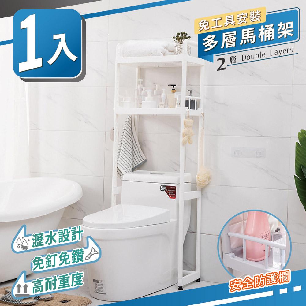 【家適帝】免工具堅固耐用多層馬桶架(二層)1入