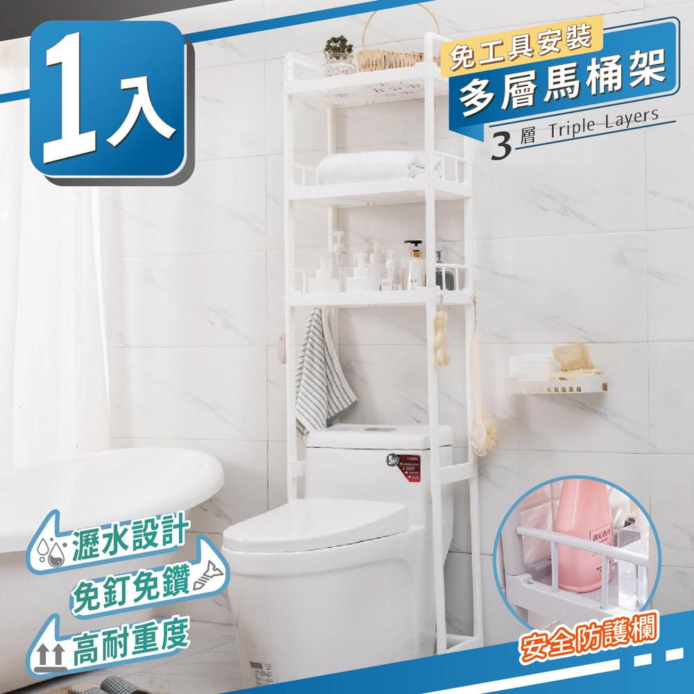 【家適帝】免工具堅固耐用多層馬桶架(三層)1入
