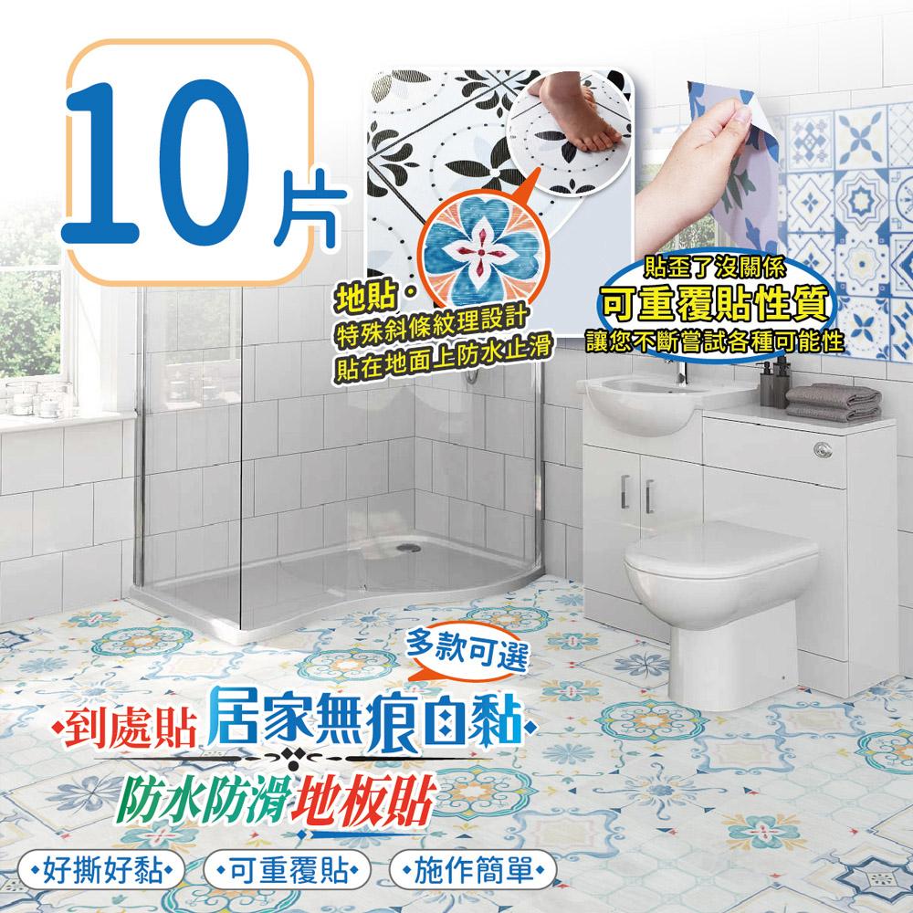 【家適帝】居家無痕自黏防水防滑地板貼(10片1包)
