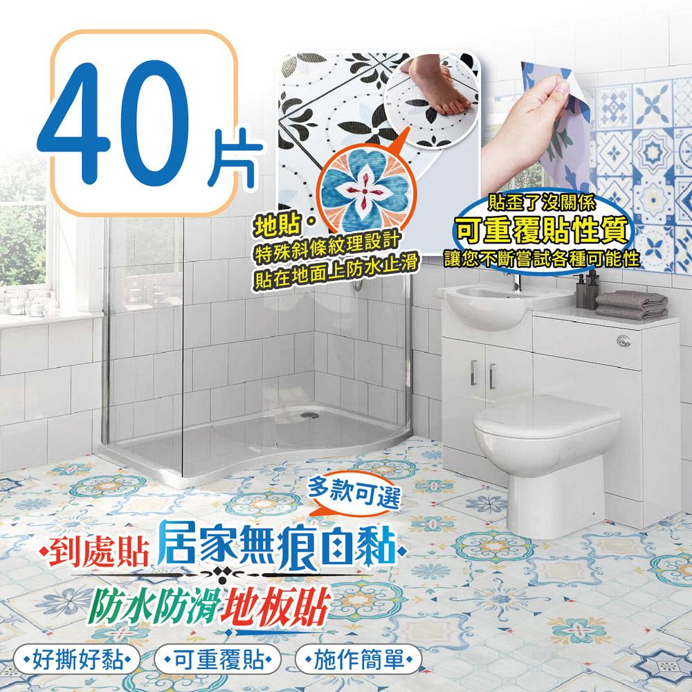 【家適帝】居家無痕自黏防水防滑地板貼(40片4包)