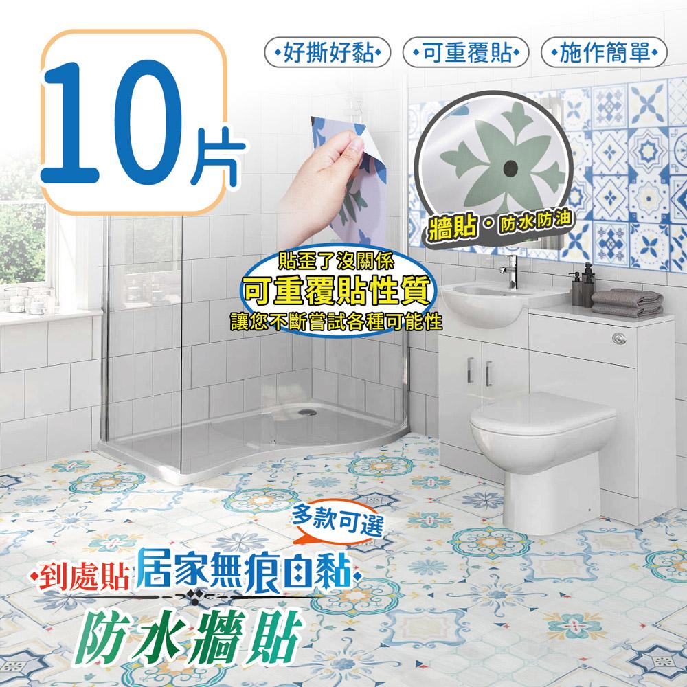 【家適帝】居家無痕自黏防水牆貼 (10片1包)